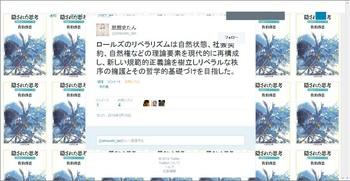 Twitter%20%20%20shisoshi_tan%20%20ロールズのリベラリズムは自然状態、社会契約、自然権などの理論%20....jpg